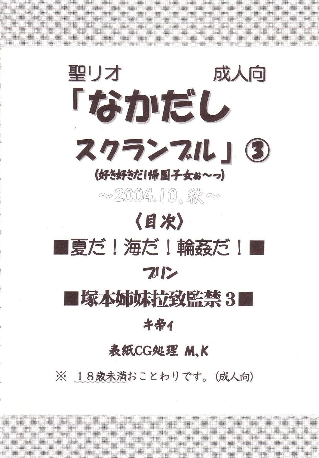 Nakadashi Scramble 3 2