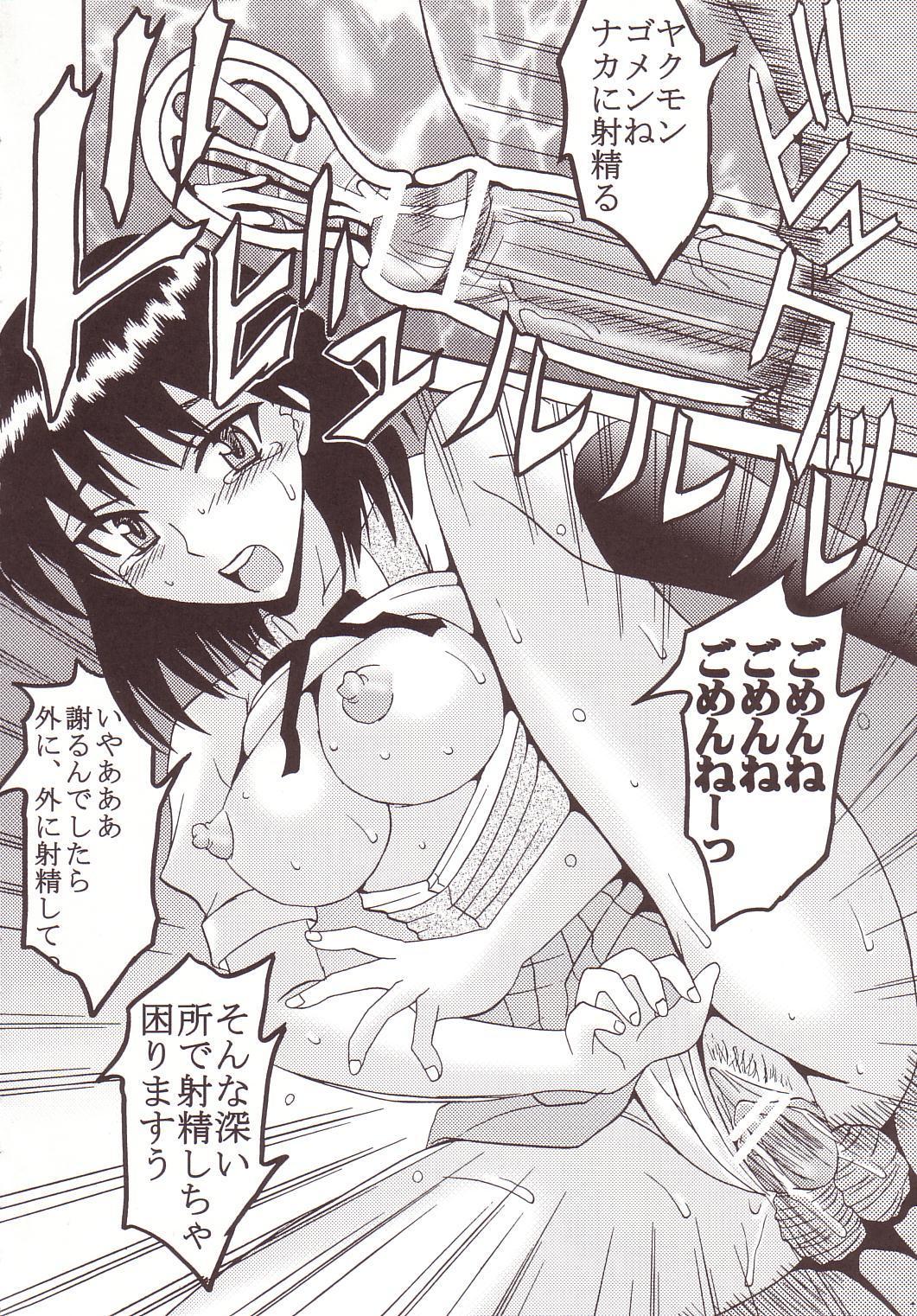 Nakadashi Scramble 3 44