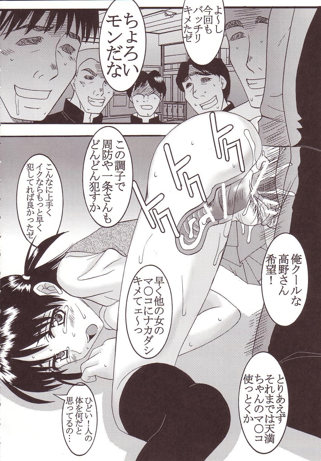 Nakadashi Scramble 3 50
