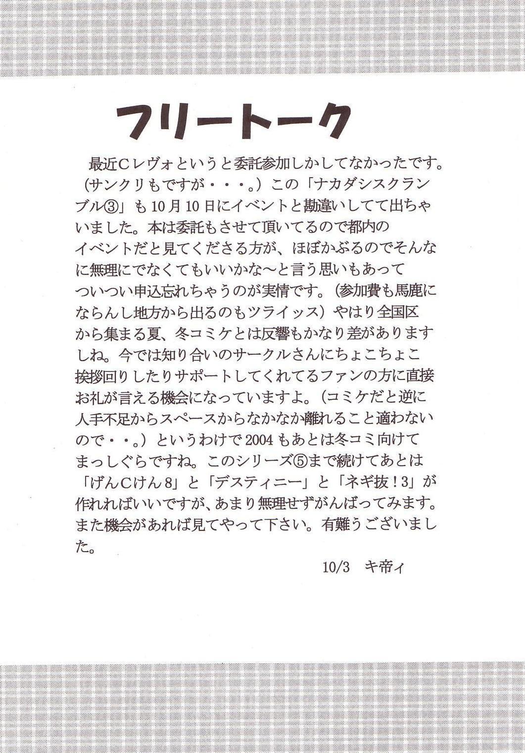 Nakadashi Scramble 3 51