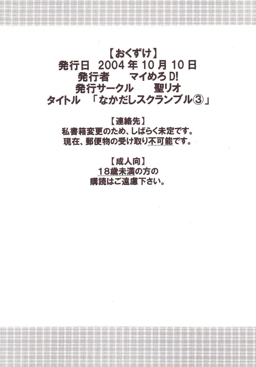 Nakadashi Scramble 3 52