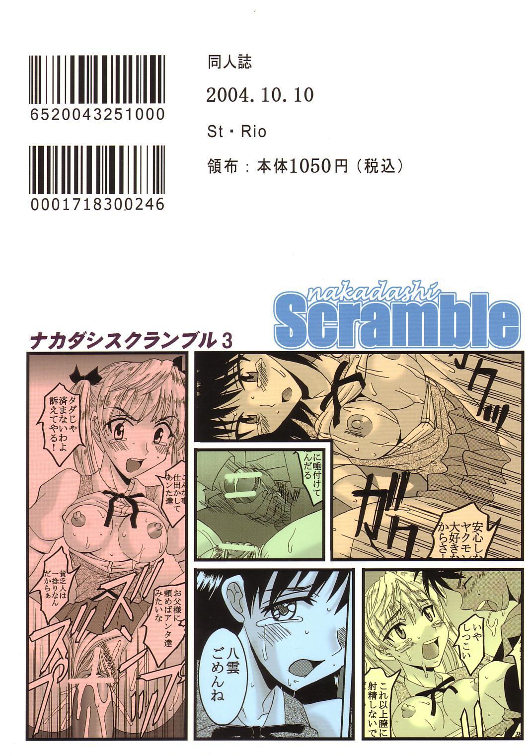 Nakadashi Scramble 3 53