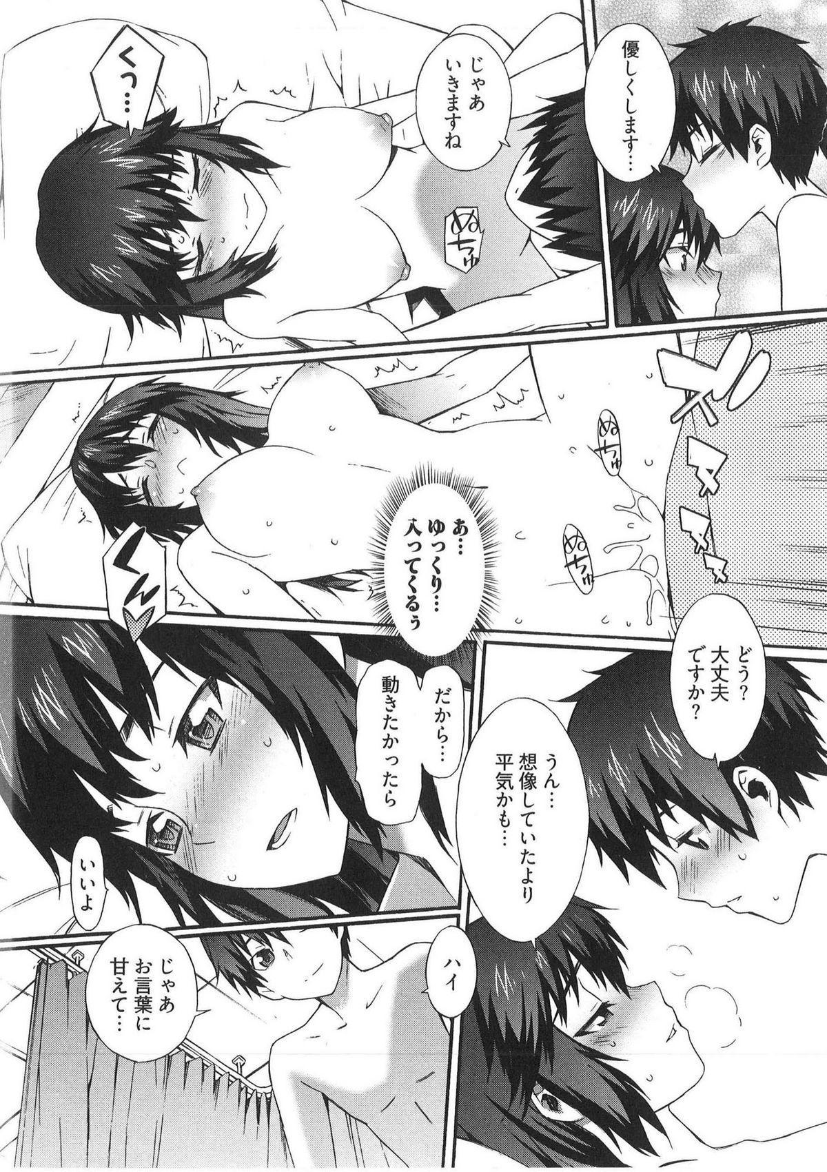 Boku ga Nurse ni Natta Wake 149