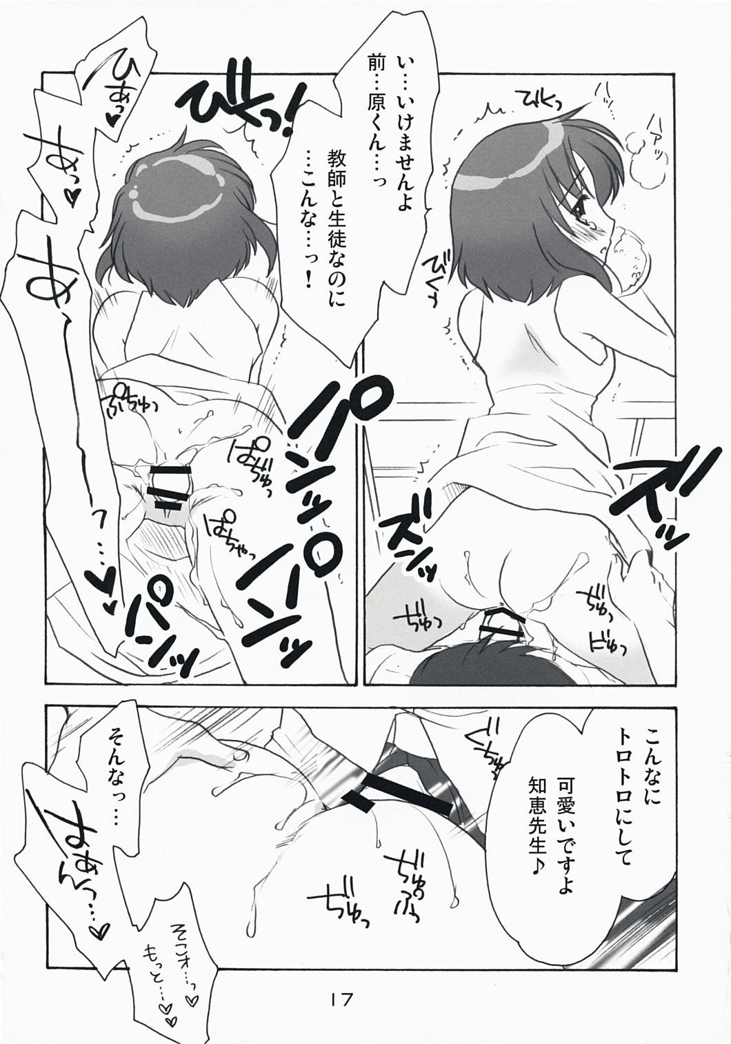 Higurashi Iroiro Bon 15