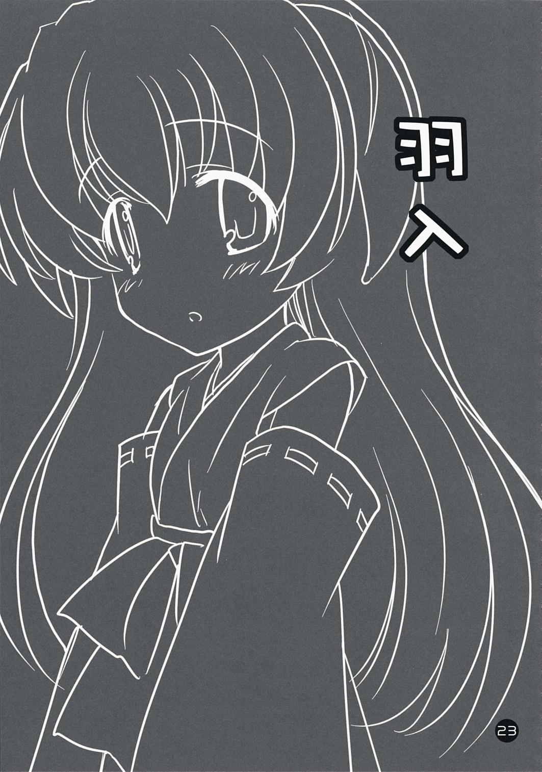 Higurashi Iroiro Bon 21