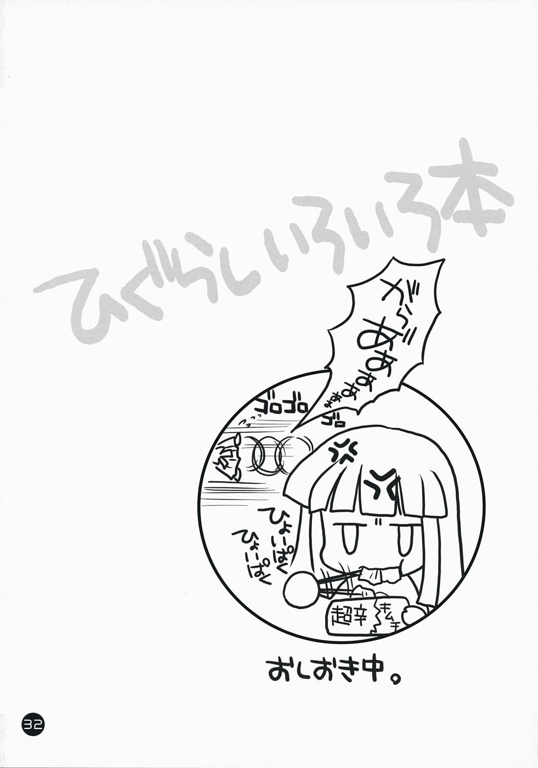 Higurashi Iroiro Bon 30