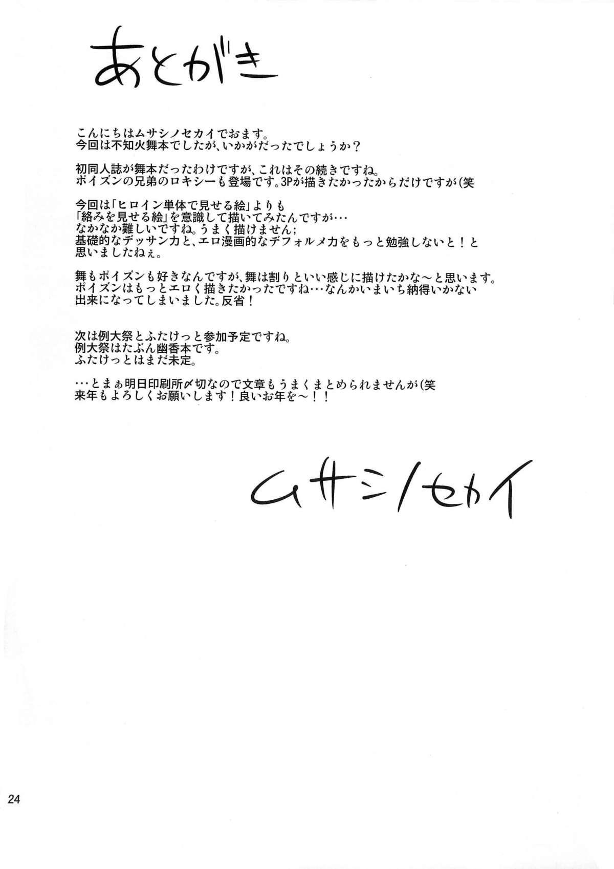 Futa-Mai Seisakujou 2 22