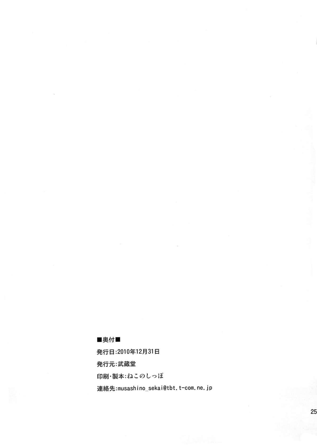 Futa-Mai Seisakujou 2 23