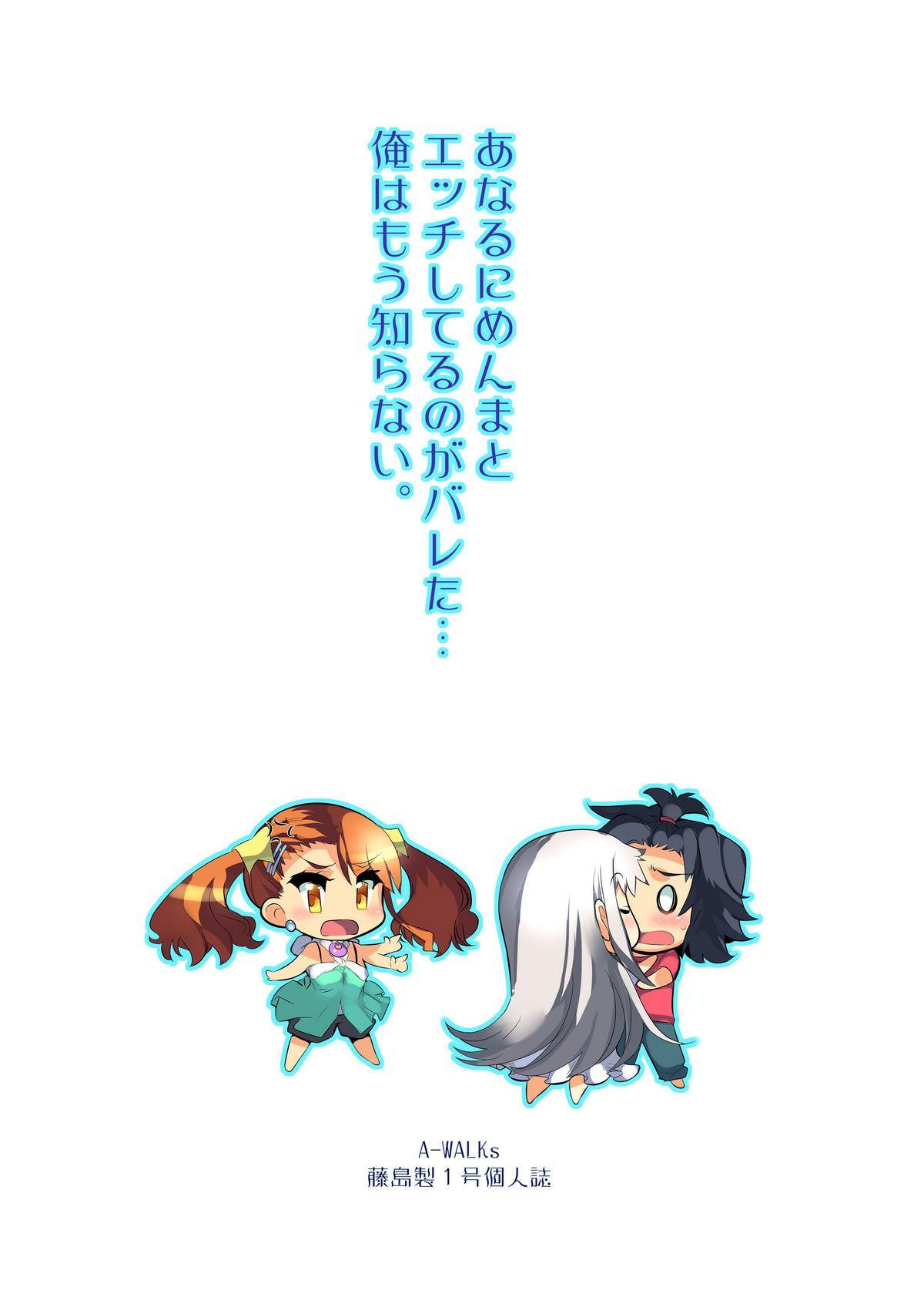 Anaru ni Menma to Ecchi shiteru no ga Bareta... Ore wa Mou Shiranai. 15