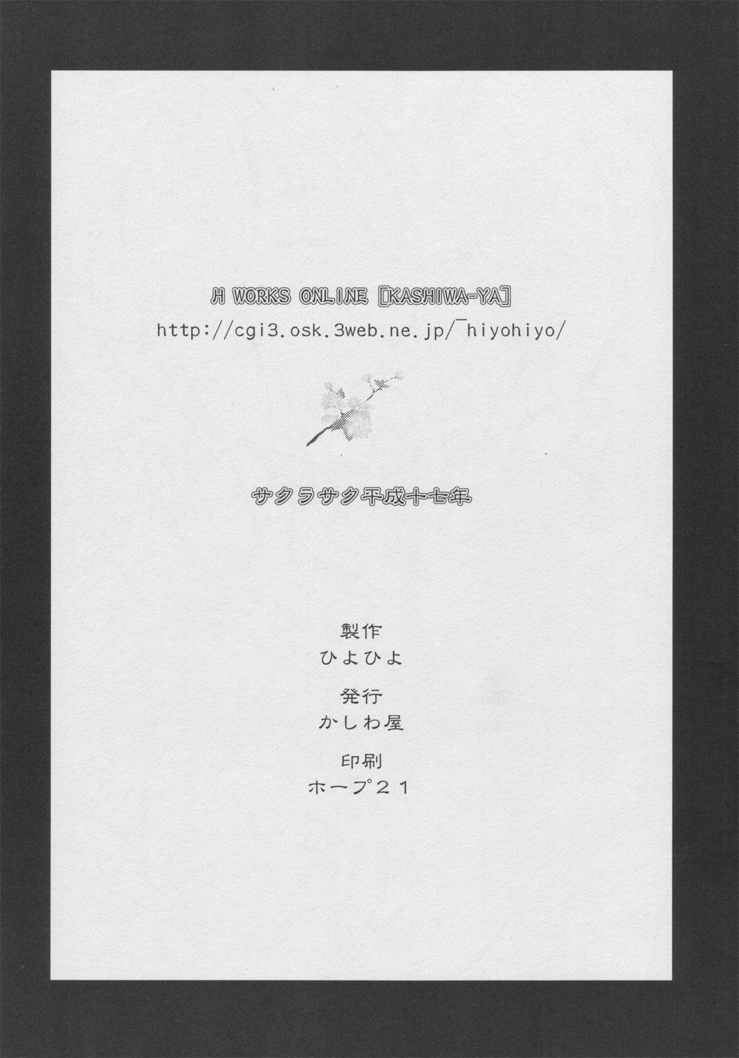 Sakurasaku Heisei Juunana Nen 16