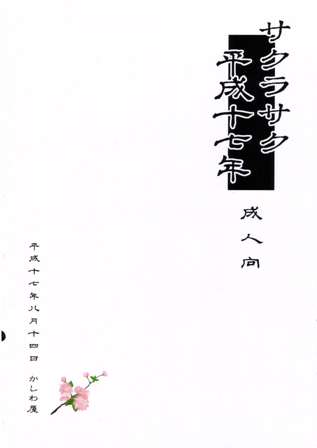 Sakurasaku Heisei Juunana Nen 17