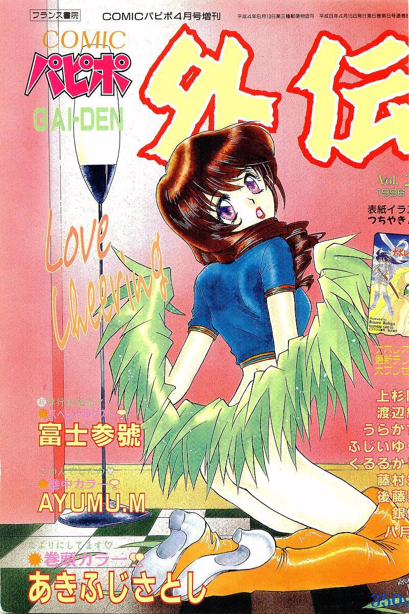 COMIC Papipo Gaiden 1996-04 Vol.21 0