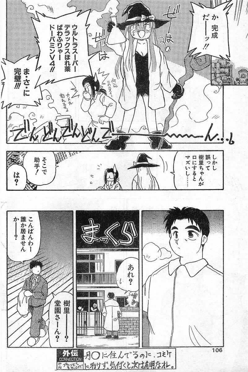COMIC Papipo Gaiden 1996-04 Vol.21 105