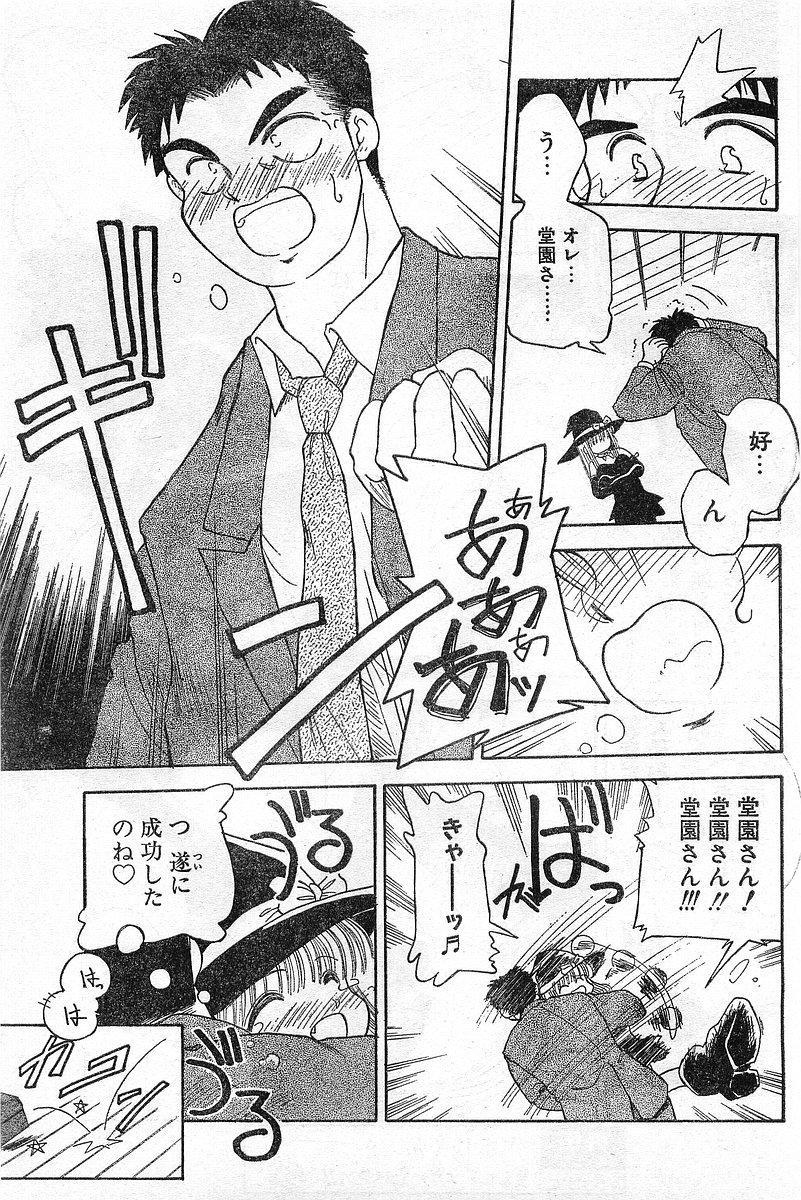 COMIC Papipo Gaiden 1996-04 Vol.21 108