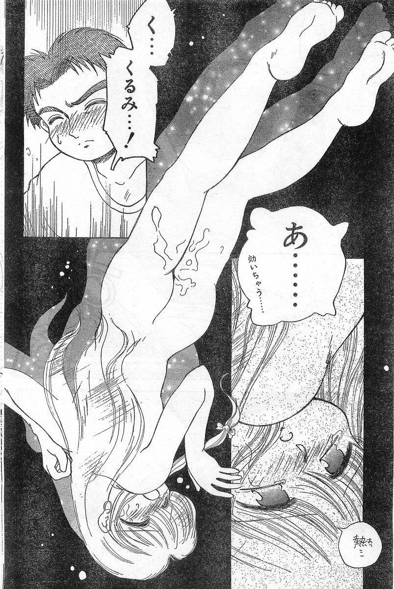 COMIC Papipo Gaiden 1996-04 Vol.21 115