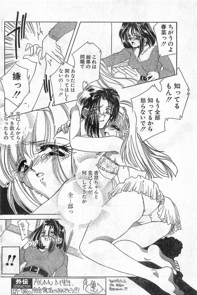 COMIC Papipo Gaiden 1996-04 Vol.21 125