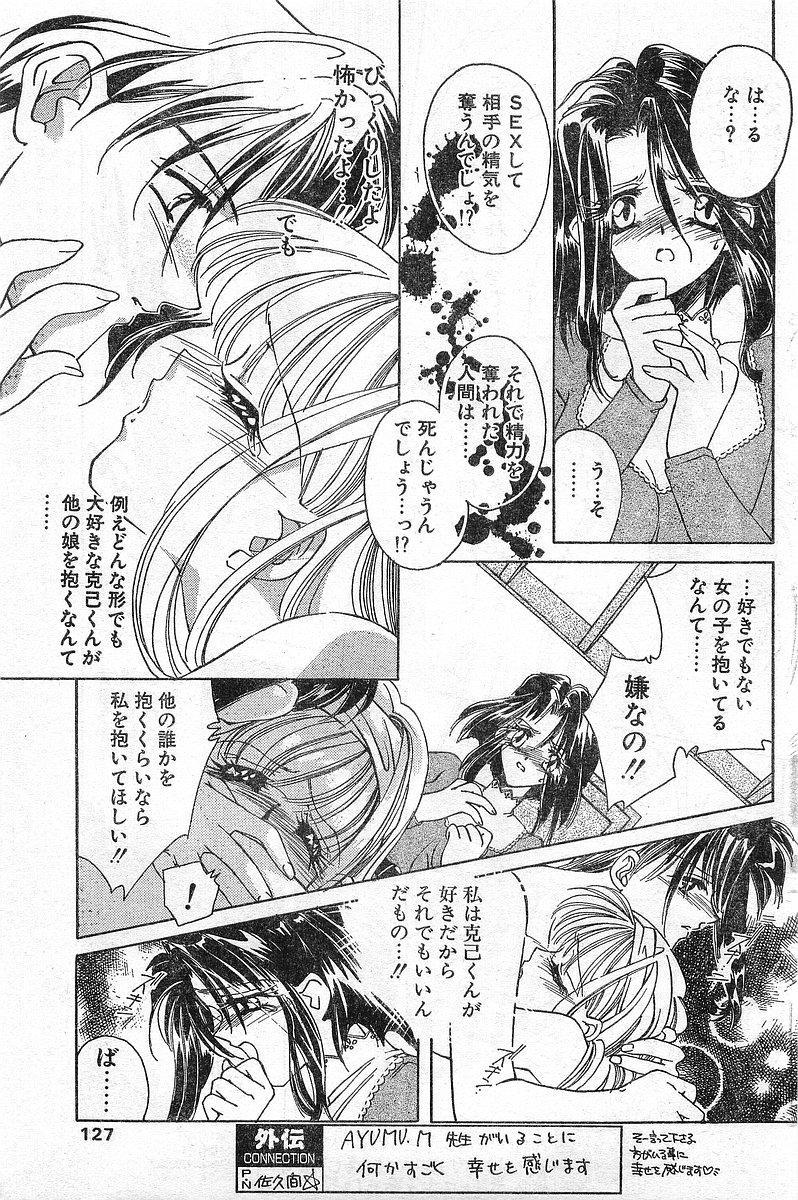COMIC Papipo Gaiden 1996-04 Vol.21 126