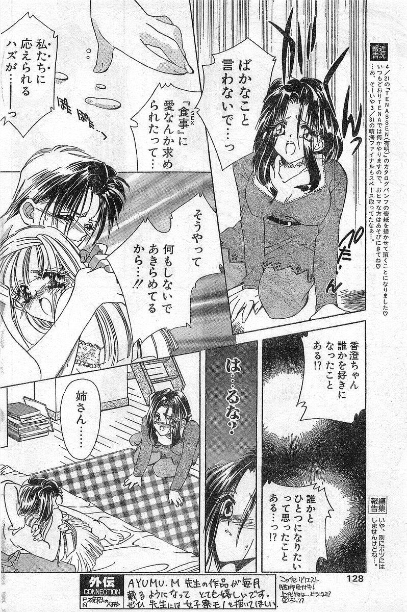 COMIC Papipo Gaiden 1996-04 Vol.21 127
