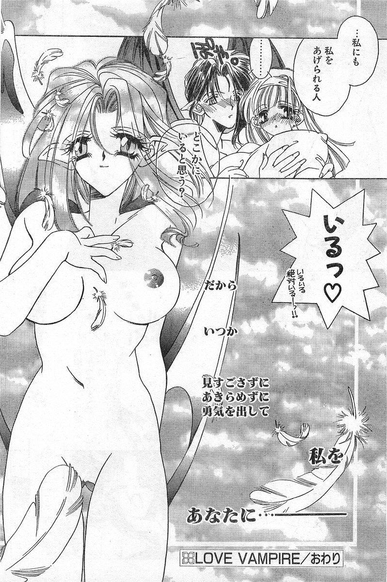 COMIC Papipo Gaiden 1996-04 Vol.21 141