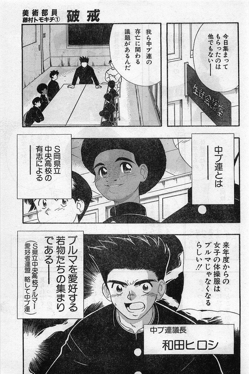 COMIC Papipo Gaiden 1996-04 Vol.21 144