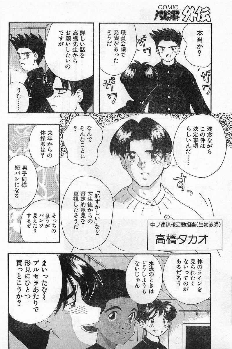 COMIC Papipo Gaiden 1996-04 Vol.21 145