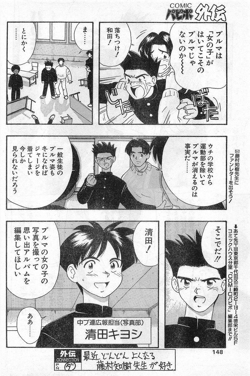 COMIC Papipo Gaiden 1996-04 Vol.21 147