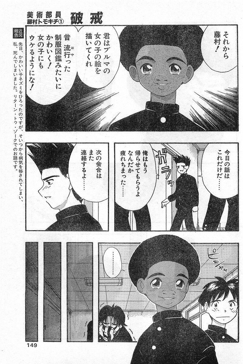 COMIC Papipo Gaiden 1996-04 Vol.21 148