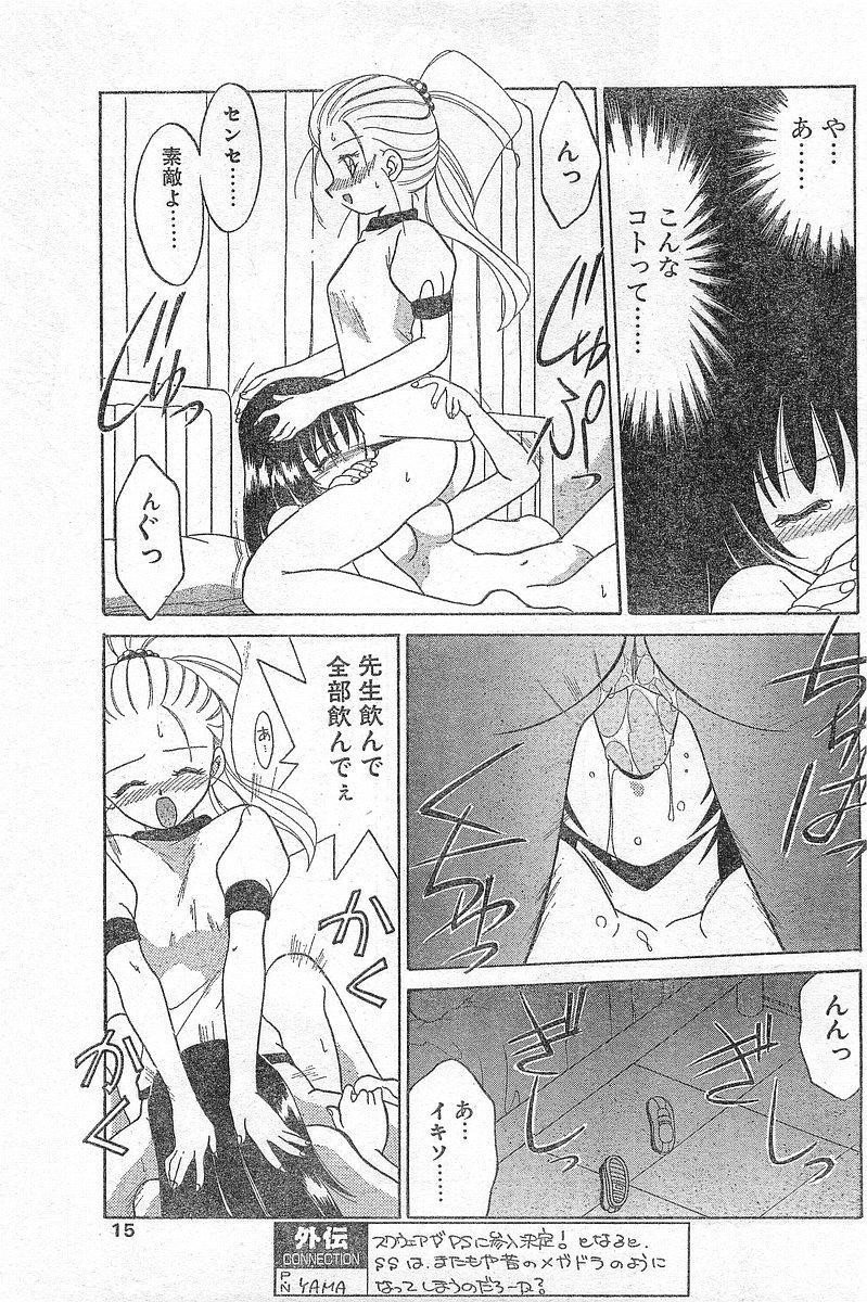 COMIC Papipo Gaiden 1996-04 Vol.21 14