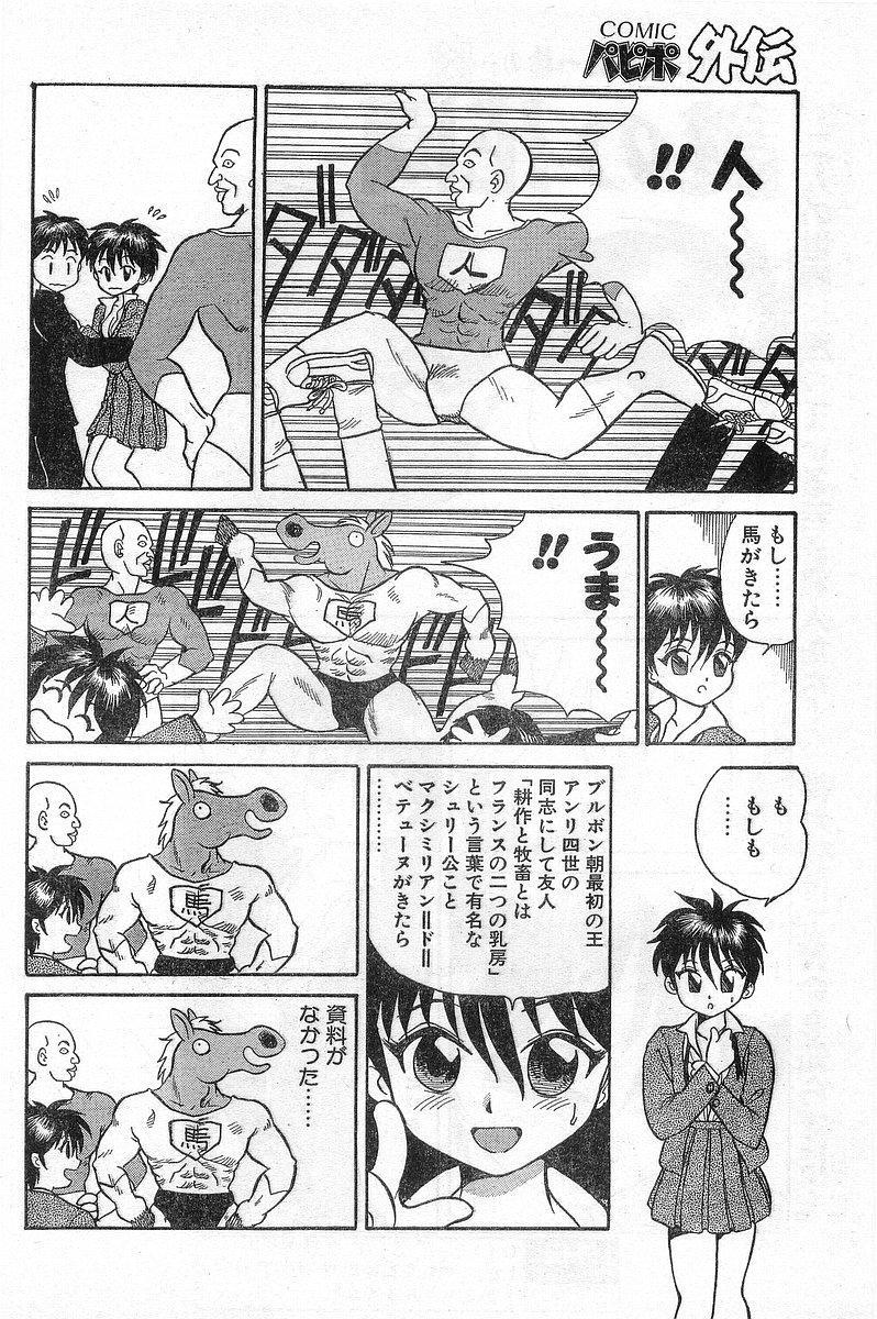 COMIC Papipo Gaiden 1996-04 Vol.21 159