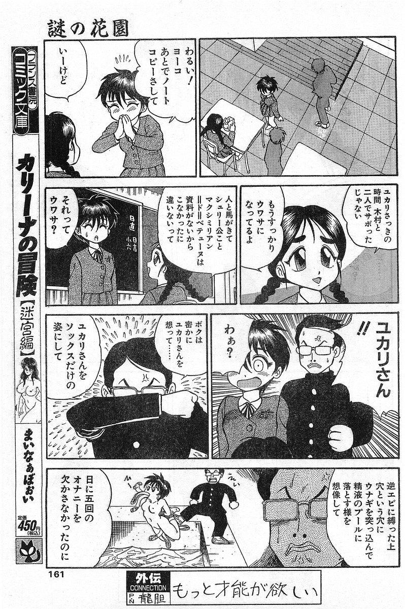 COMIC Papipo Gaiden 1996-04 Vol.21 160
