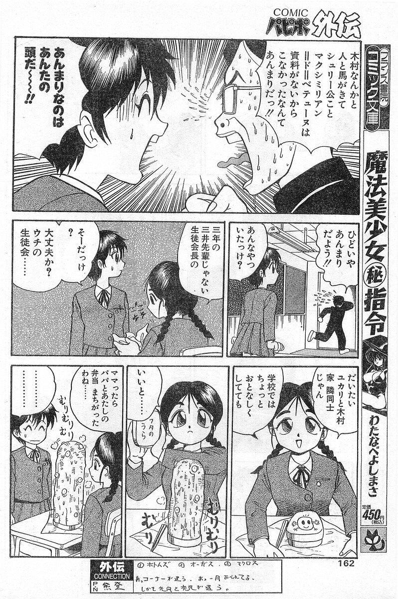 COMIC Papipo Gaiden 1996-04 Vol.21 161