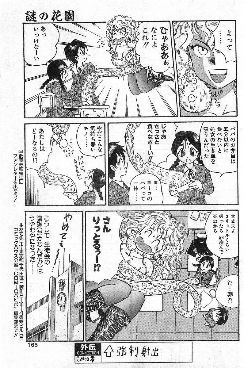 COMIC Papipo Gaiden 1996-04 Vol.21 164