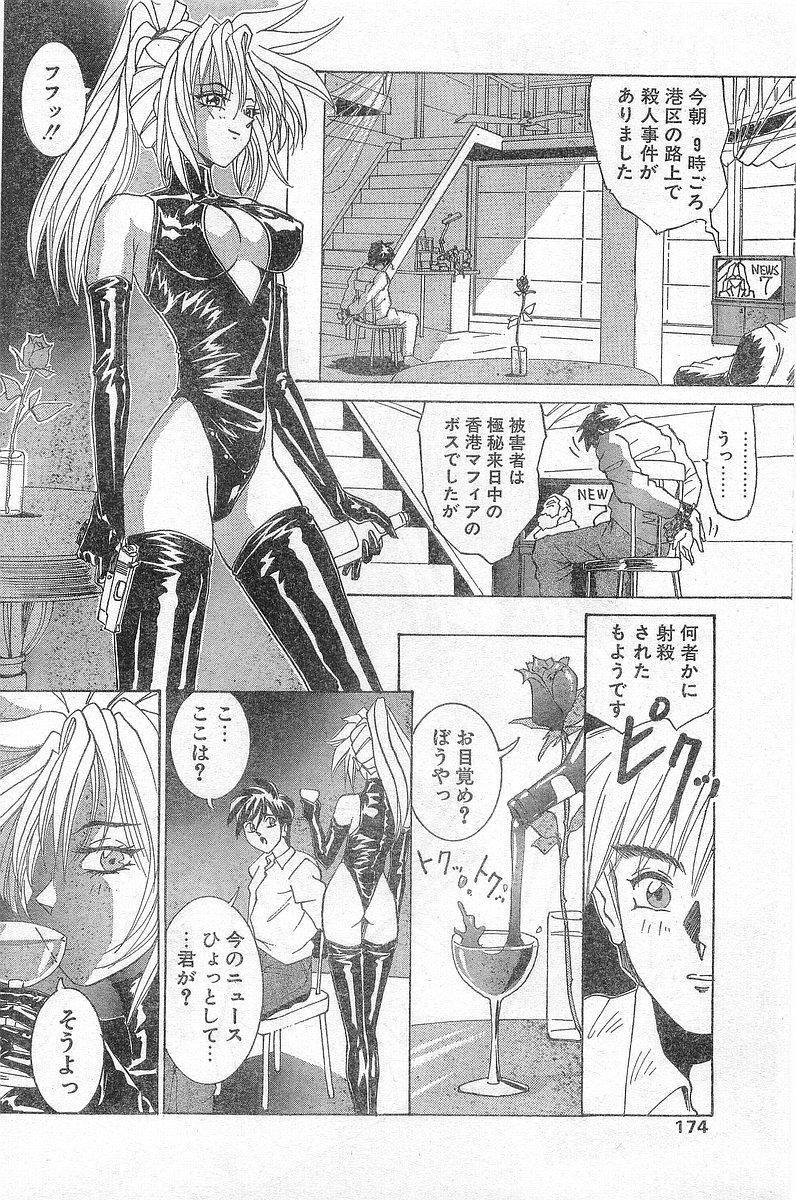 COMIC Papipo Gaiden 1996-04 Vol.21 173