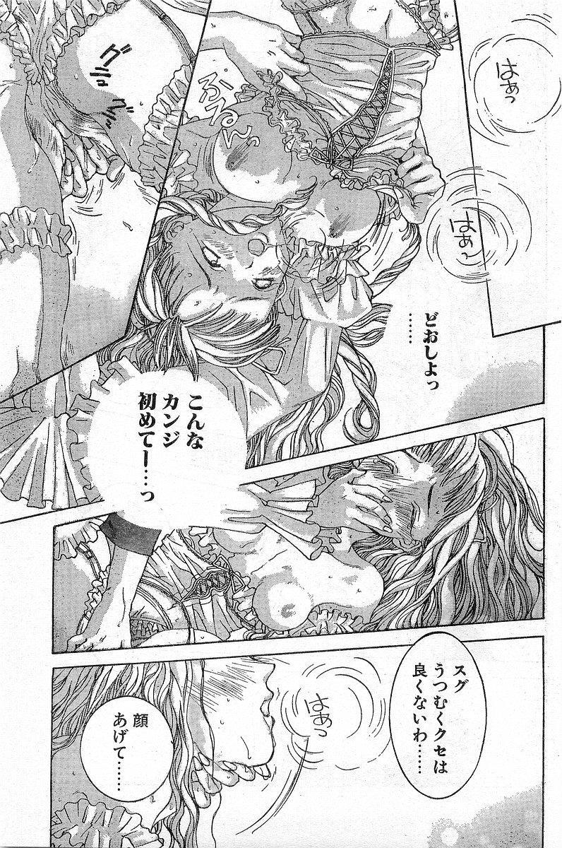 COMIC Papipo Gaiden 1996-04 Vol.21 194