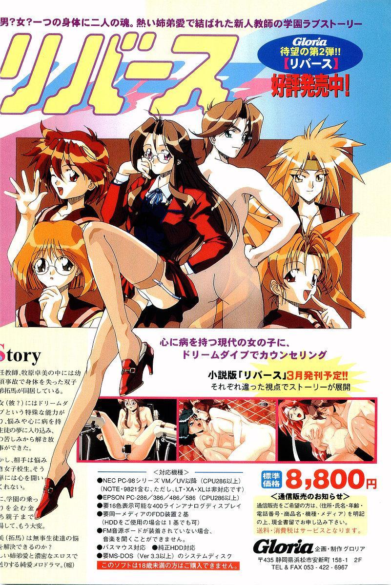 COMIC Papipo Gaiden 1996-04 Vol.21 1