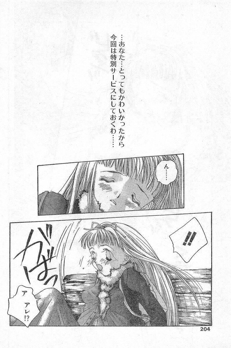 COMIC Papipo Gaiden 1996-04 Vol.21 203