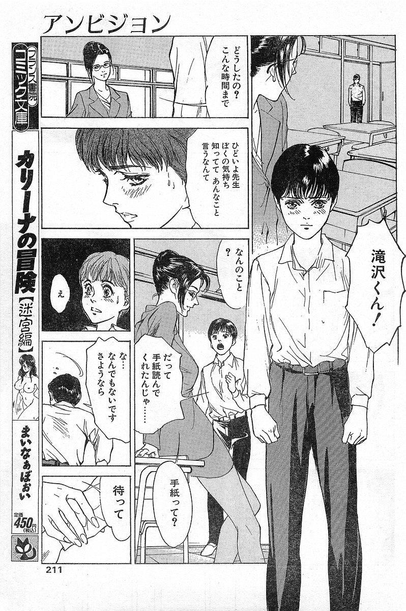 COMIC Papipo Gaiden 1996-04 Vol.21 210