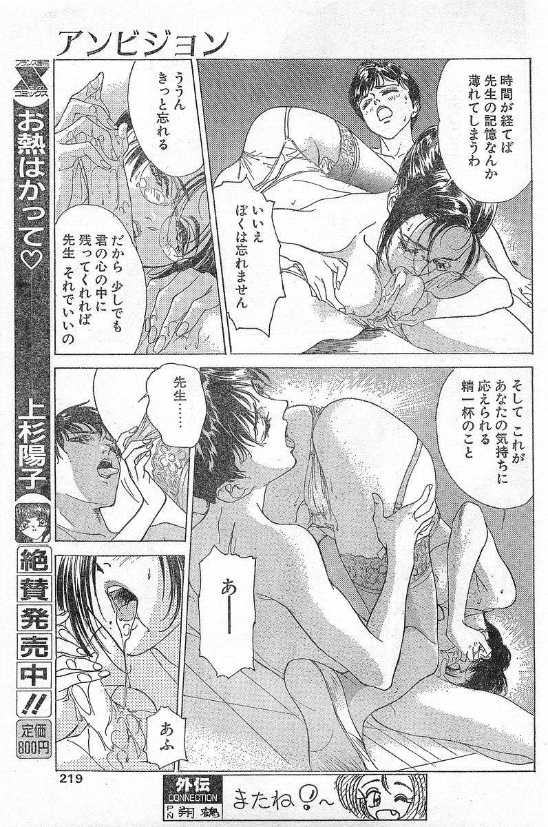 COMIC Papipo Gaiden 1996-04 Vol.21 218