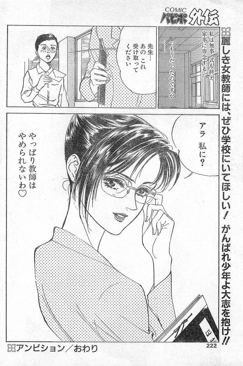 COMIC Papipo Gaiden 1996-04 Vol.21 221