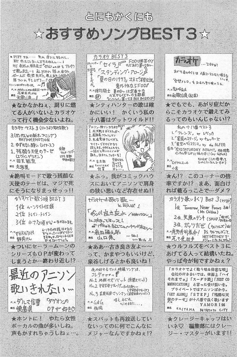 COMIC Papipo Gaiden 1996-04 Vol.21 225