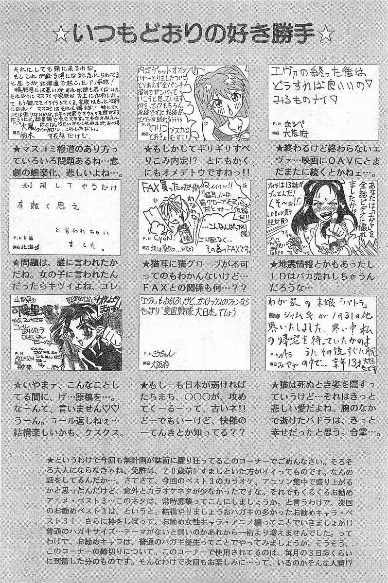 COMIC Papipo Gaiden 1996-04 Vol.21 226