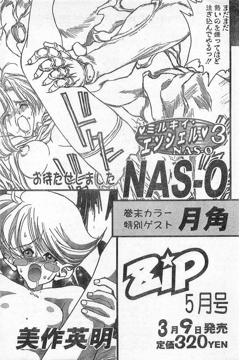 COMIC Papipo Gaiden 1996-04 Vol.21 227