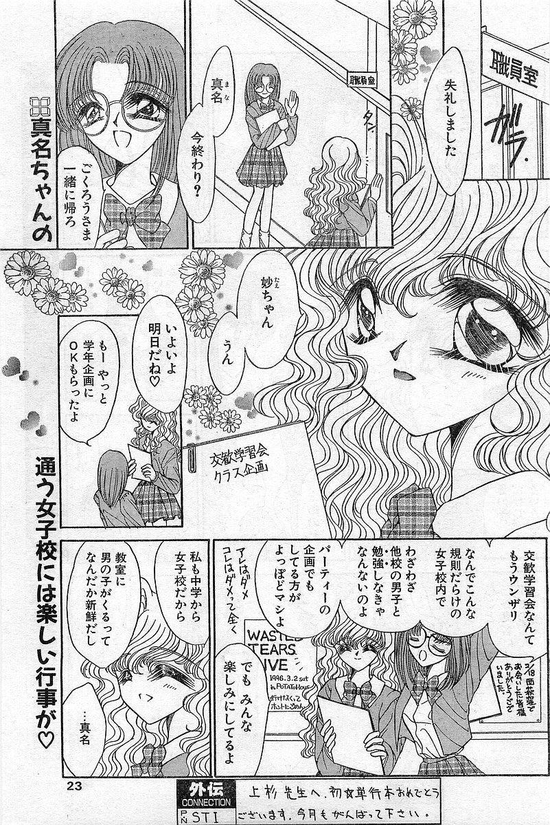 COMIC Papipo Gaiden 1996-04 Vol.21 22