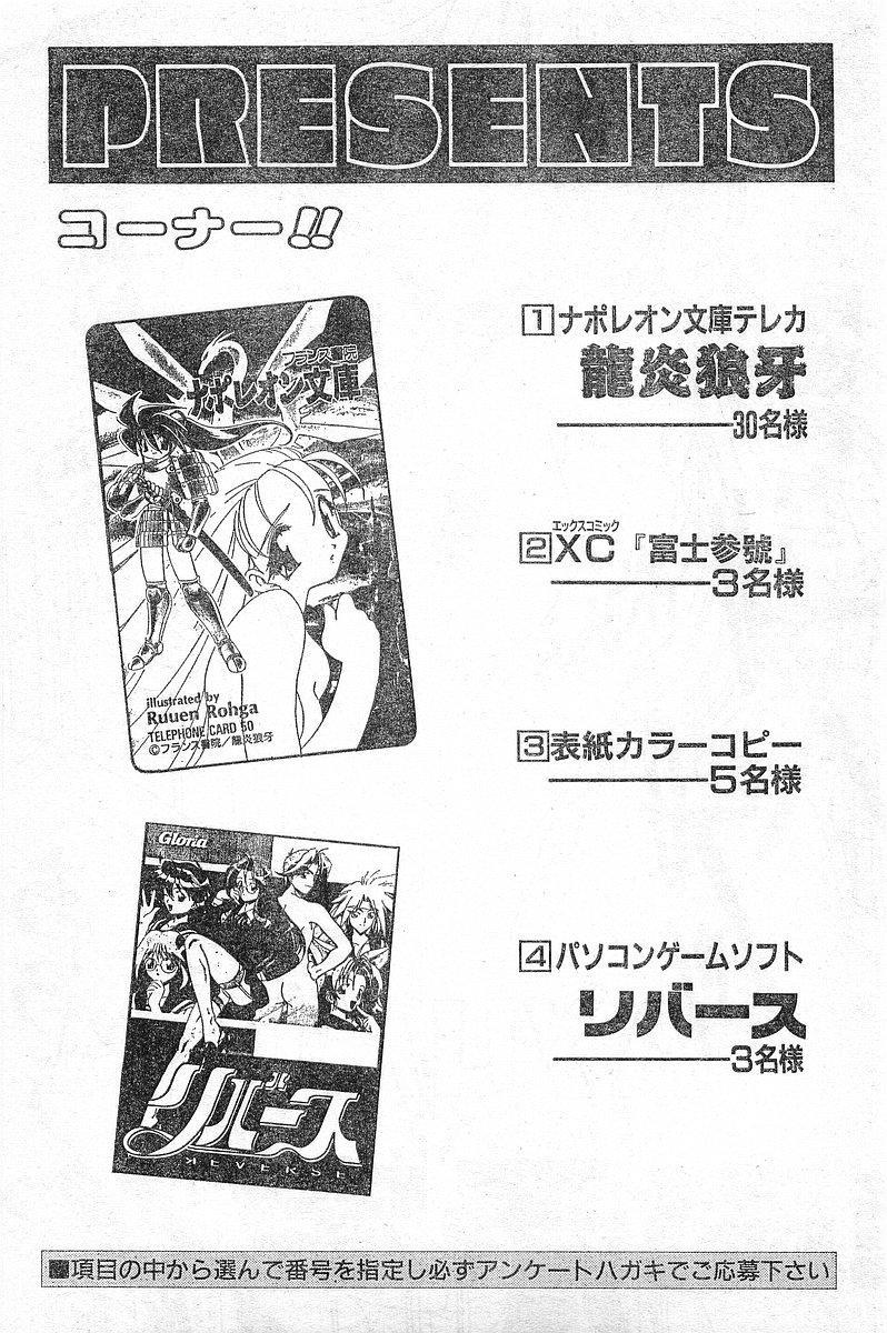 COMIC Papipo Gaiden 1996-04 Vol.21 230