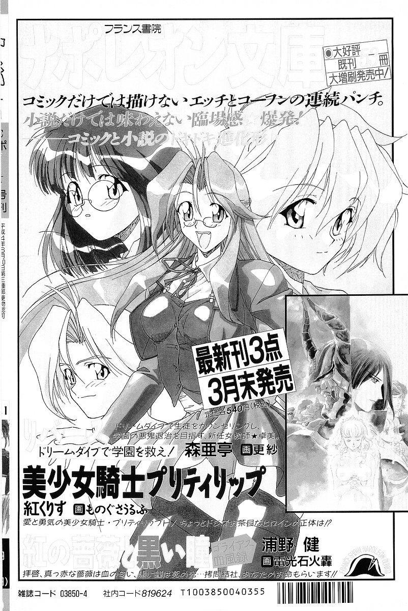 COMIC Papipo Gaiden 1996-04 Vol.21 235