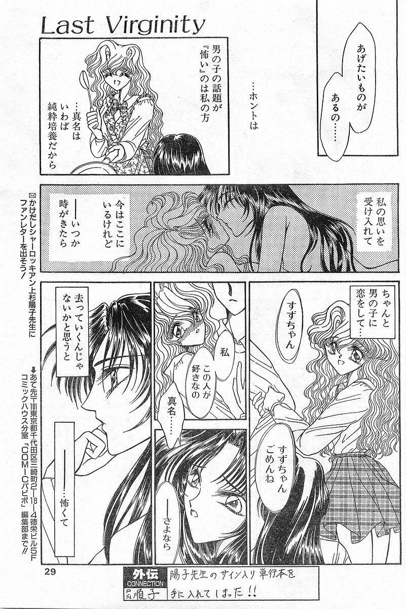 COMIC Papipo Gaiden 1996-04 Vol.21 28