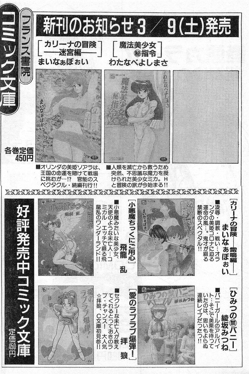 COMIC Papipo Gaiden 1996-04 Vol.21 45
