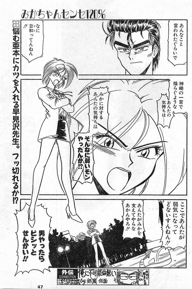 COMIC Papipo Gaiden 1996-04 Vol.21 46