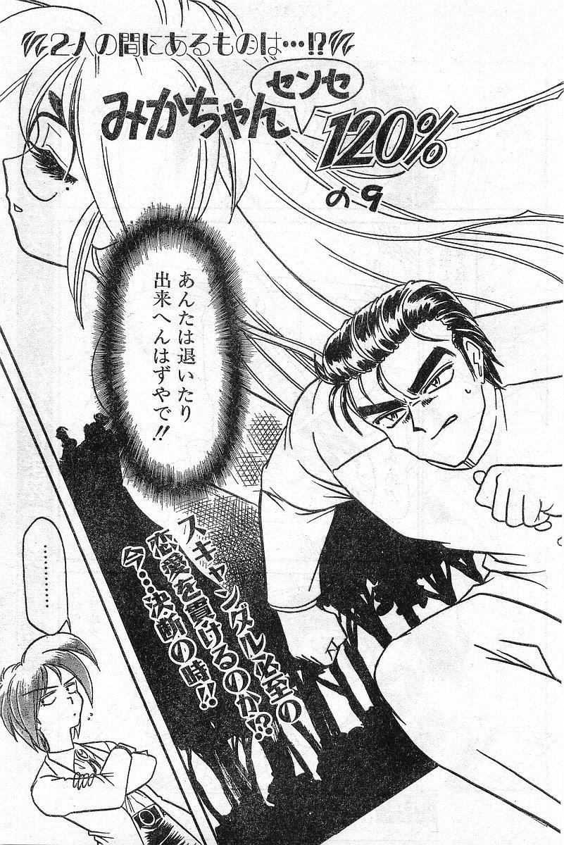 COMIC Papipo Gaiden 1996-04 Vol.21 48
