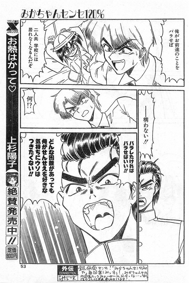 COMIC Papipo Gaiden 1996-04 Vol.21 52